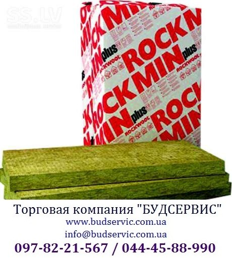 Базальтовая вата ROCKWOOL Rockmin 50 мм