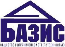 Базис, ООО ПКП