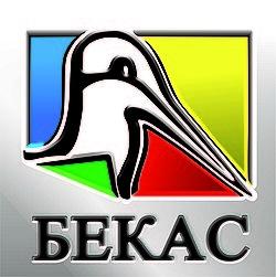 Бекас, ООО