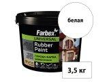 Фото  1 Краска резиновая универсальная ТМ Farbex белая 3,5кг для металлических, минеральных и деревянных поверхностей 232129