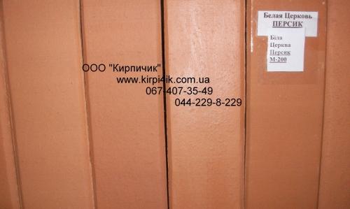 Белоцерковский облицовочный кирпич, цвет Персик