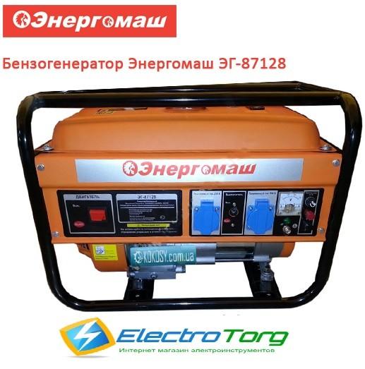 Бензогенератор Энергомаш ЭГ-87128