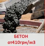 БЕТОН ДЛЯ ФУНДАМЕНТА марки М 200 п3 b15