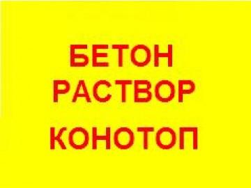 БЕТОН КОНОТОП