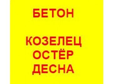 Бетон Козелец