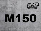 Фото  1 Бетон М150 В12,5 - Доставка бетона от производителя любой марки на объект заказчика 1264440