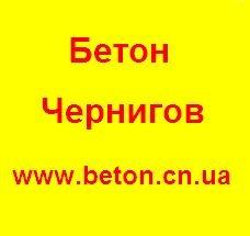 Бетон М400 БСГ В30 Р3 F200 W6 в Чернигове