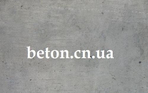 Бетон М400 БСГ В30 Р4 F200 W6 в Чернигове