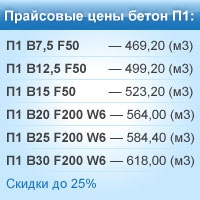 Бетон П1. Доставка по Киеву и областиБольшие СКИДКИ от актуальных прайсовых цен (до 25%)