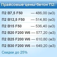 Бетон П2. Доставка по Киеву и области. Большие СКИДКИ от актуальных прайсовых цен (до 25%)