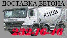 Бетон П3 В25(М-350) зимний