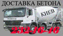 Бетон П3 В30(М-400) зимний