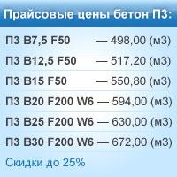 Бетон П3. Большие СКИДКИ от актуальных прайсовых цен (до 25%)