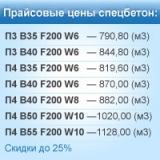 Бетон П5. Большие СКИДКИ от актуальных прайсовых цен (до 25%)