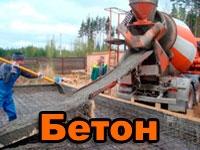 Бетон товарный П1. М-100, М-200, М-300, М-400