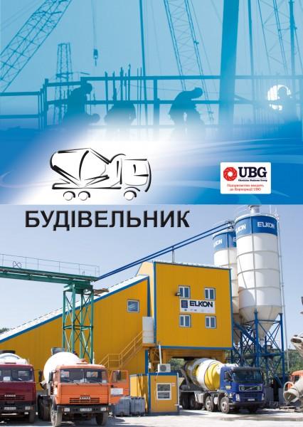Бетон від будівельника П3В15М200