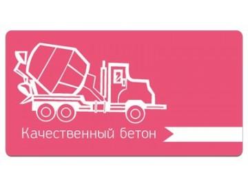 Бетон Вышгород