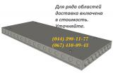 Фото  1 Бетонные плиты перекрытия ПК 46-10-8, в продаже большой ассортимент плит шириной 1,0м, 1,2м, 1,5м, 1,8м. Дост 1940454