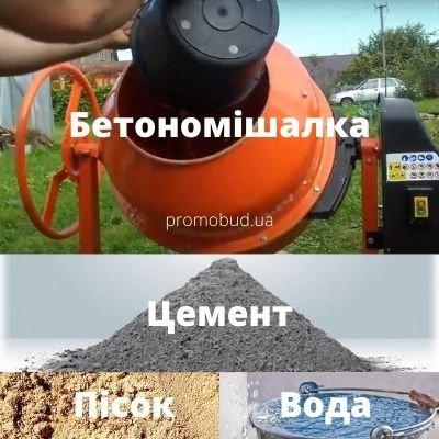 бетономішалка, цемент, пісок, вода - все, що потрібно для приготування розчину