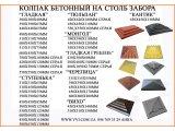 Фото  1 Крышки, парапеты бетонные на забор. 390*3*90 серые, коричневые, красные, бежевые, и др.450*450 и др. 47062