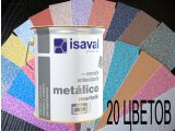 Фото 1 Эмаль молотковая противокоррозионная ISAVAL Мартеле (Испания) 0.75 л 326614