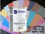Фото  1 Эмаль молотковая ISAVAL Мартеле - для внешних и внутренних работ по металлу, дереву и бетону. 1764996