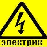 Услуги электрика в Одессе. Вызов электрика в Одессе.