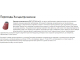 Переходы эксцентрические ГОСТ 17378-01 ст.20. Отправка во все регионны Украины