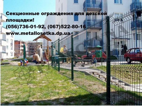 Безопасные и надежные ограждения для детской площадки L2.5м х 1.53м