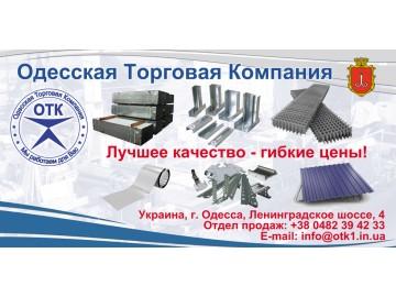 Одесская Торговая Компания