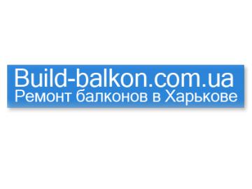 Билд-балкон Харьков