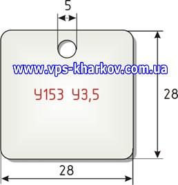 Бирки квадратные маркировочные У153 для проводов и кабелей до 1rВ.