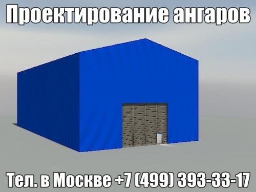 Быстровозводимые здания, тентовые ангары, тентовые конструкции, быстровозводимые ангары, тел. 7 (499) 393-33-17