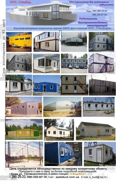 Бытовки строительные, изготовление, монтаж, доставка.