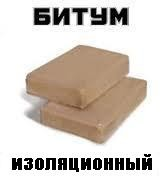 Битум изоляционный БНИ-IV-3 ГОСТ 9812-74 ( брикет - 60 кг)