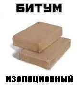 Битум изоляционный БНИ-ІV ГОСТ 9812-74 ( брикет - 60 кг)