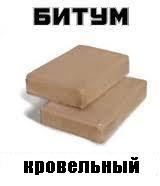 Битум кровельный БНК 40/180 ГОСТ 9548-74 ( фасовка - брикет 60 кг)