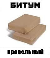 Битум кровельный БНК 90/30 ГОСТ 9548-74 ( фасовка - брикет 60 кг)