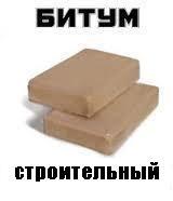 Битум строительный БН 70/30 ДСТУ 4148-2003 ( фасовка - брикет 60 кг)