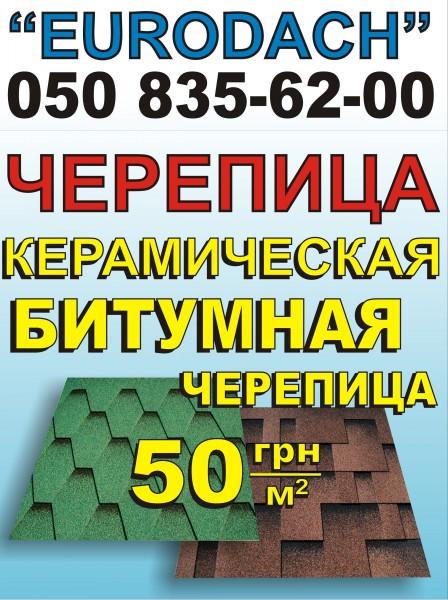 Битумная черепица IKO CROWNE SLATE Павлоград Черепица архитектурного стиля (Окисленный битум) Канада