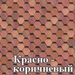 """Битумная черепица SHINGLAS """"Классик Кадриль Соната"""", Красно-коричневый."""