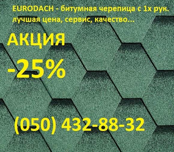 Битумная черпица Днепропетровск от 50 грн/м2 (050)4328832 www. eurodach. com. ua www. tondach. com. ua