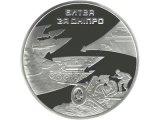 Фото  1 Битва за Днепр (к 70-летию освобождения Киева от фашистских захватчиков) серебро монета 50 грн 2013 1973699