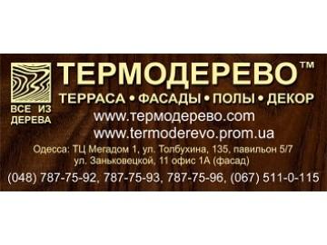 ТЕРМОДЕРЕВО