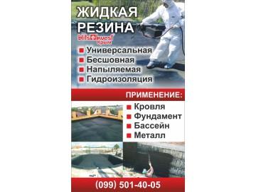 Блиц-Инвест-Крым