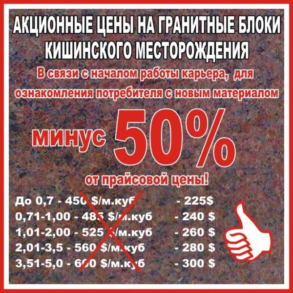 Блоки гранитные Кишинского месторождения до 3,5 м. куб.