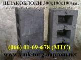 Блоки із шлаку 390х190х190мм. При замовденні блоків - знижка на цемент. Доставка в м. Великі Мости