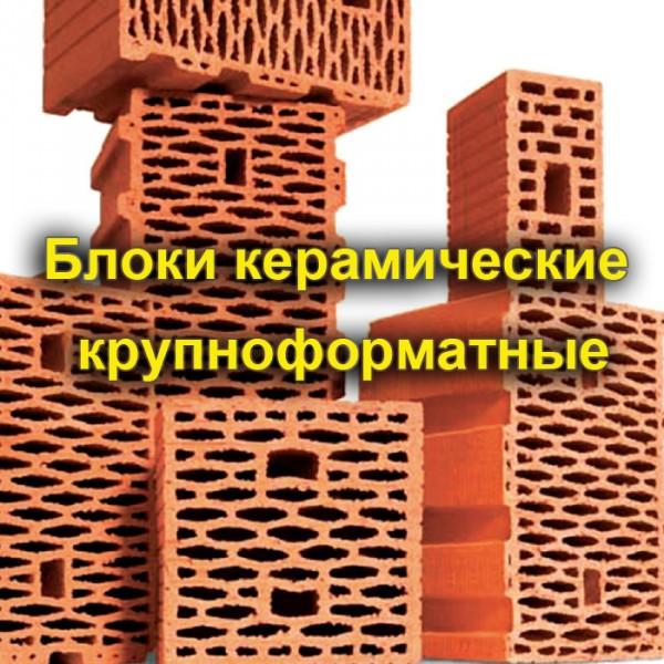 Блоки керамические, крупноформатные