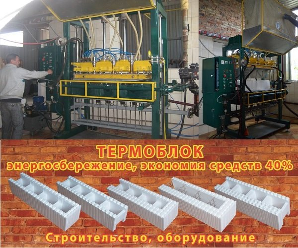 Фото 4 Термоблок строительный от производителя в наличии 324081