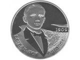 Фото  1 Богдан-Игорь Антоныч монета 2 грн 2009 1878781